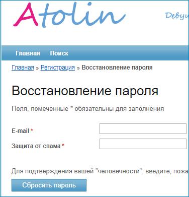 Атолин сбросить пароль