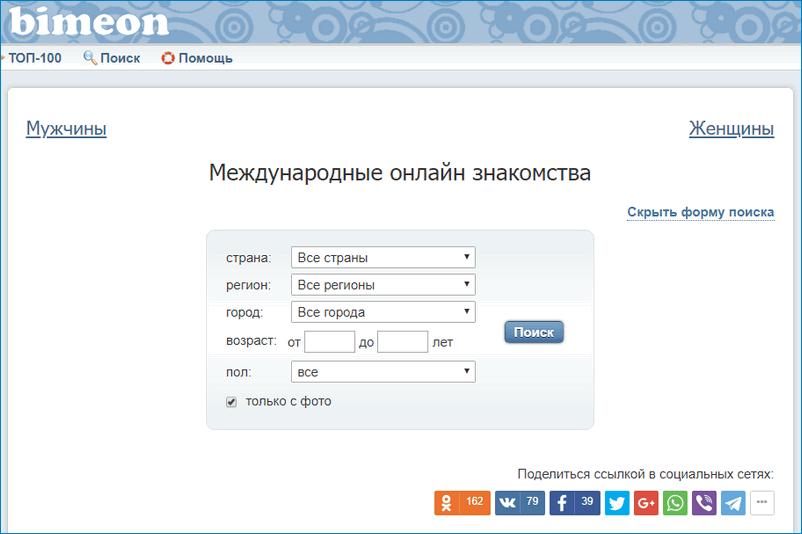Бимеон страница поиска