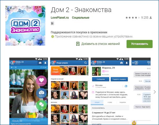Дом 2 знакомства для мобильных устройств