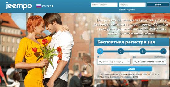 Джимпо Сайт знакомств
