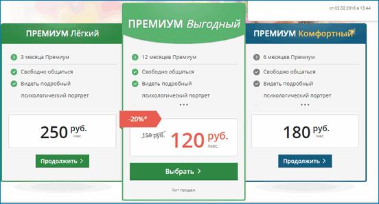 еДарлинг платные пакеты предложений услуг