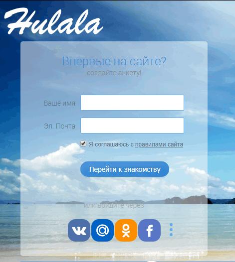 Хулалала Сайт знакомств