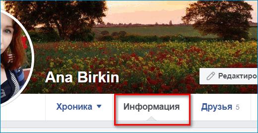 Информация в Фейсбуке
