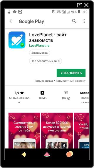 ЛавПланет мобильное приложение