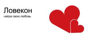Ловекон логотип