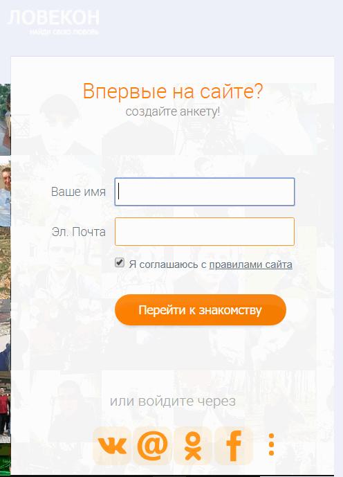 Ловекон страница регистрации