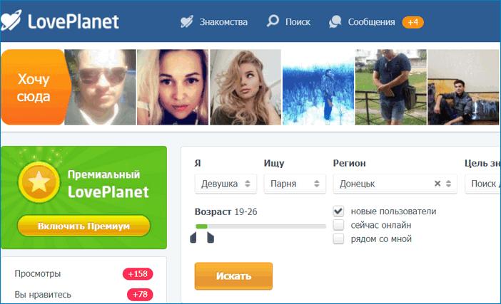 LovePlanet главная