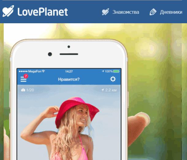 LovePlanet знакомства