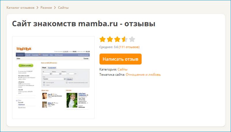 Мамба отзывы сайт знакомств