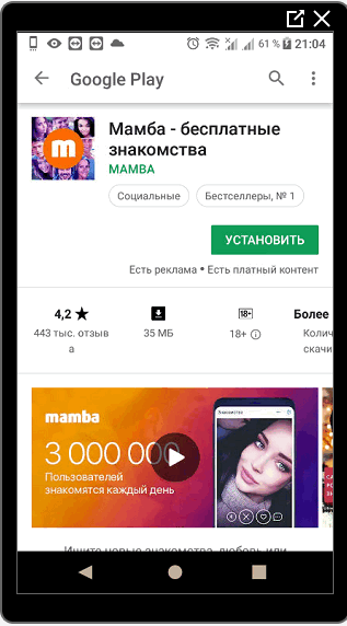 Мамба в Гугл Плей