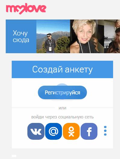 МайЛов Сайт знакомств главная