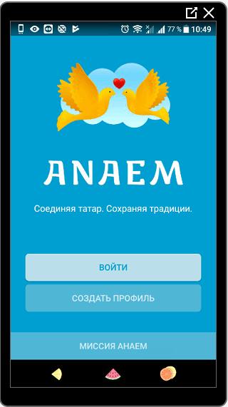 Мобильная версия Анаем