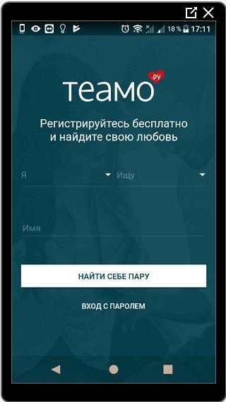 Мобильная версия Теамо