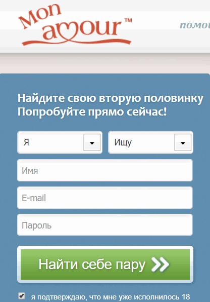 Монамур регистрация на сайте