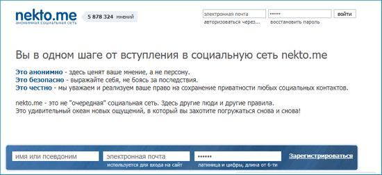 Nekto me пример сайта