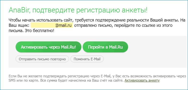 Подтвердить адрес электронной почты КругВокруг