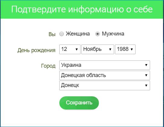 Подтверждение контактных данных КругВокруг