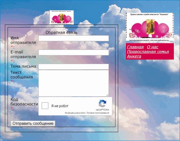 Православный сайт знакомств Надежда