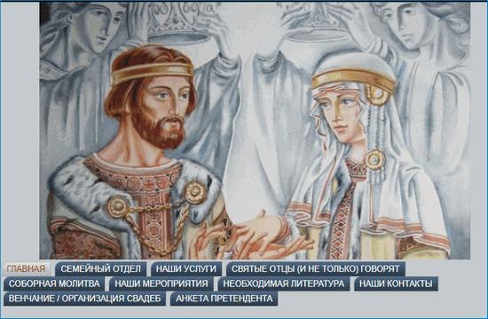 Православный сайт знакомств Петр и Февронья