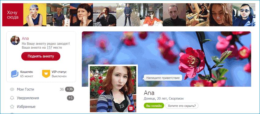 Православный сайт знакомств твой профиль