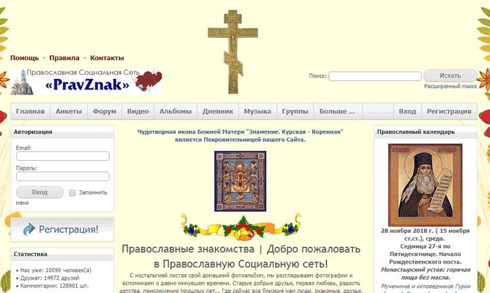 ПравЗнак сайт православный