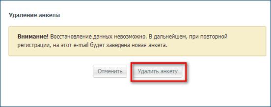 Предупреждение об удалении страницы ЛавПланет