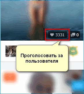 Проголосовать лицо с обложки Фотострана