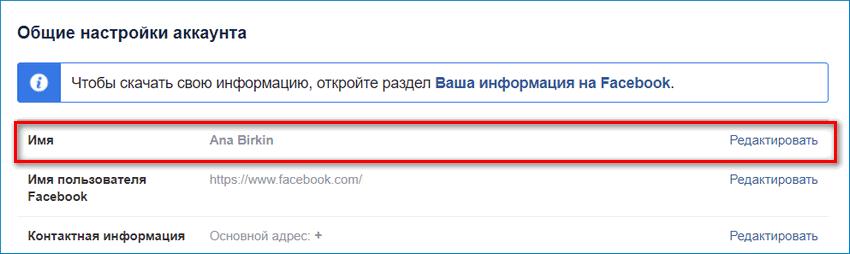 Редактировать профиль в Фейсбуке
