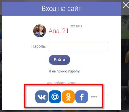 Регистрация через соц.сети Дамочка