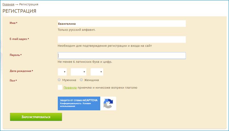 Регистрация на Азбука Верности