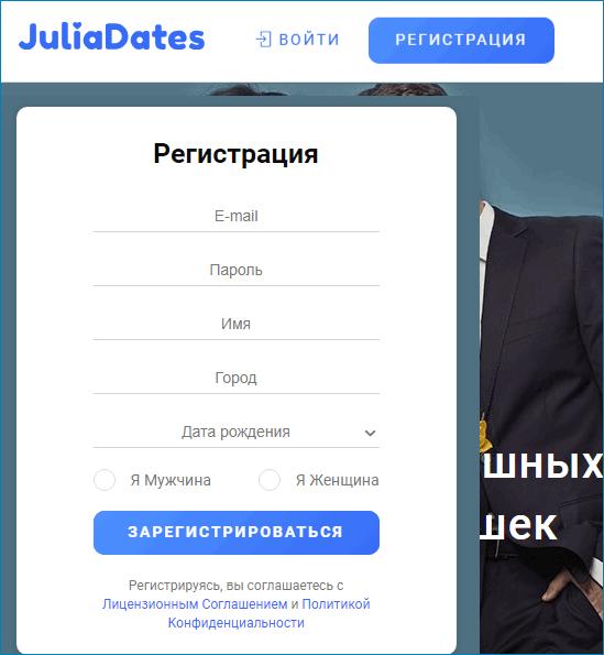 Регистрация на Джулия Дате