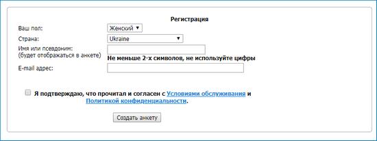 Регистрация на Fdating