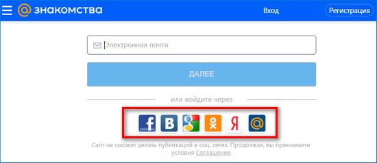Регистрация на Маил ру