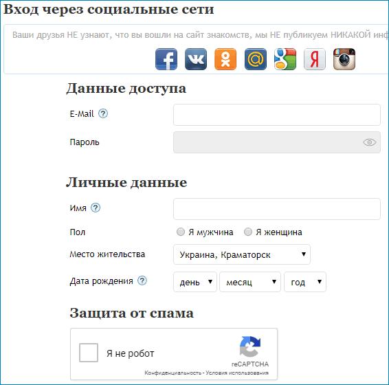 Регистрация на РусДате