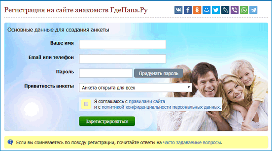 Регистрация на сайте ГдеПапа
