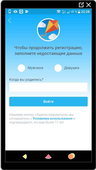 Регистрация в Фотостране через смартфон