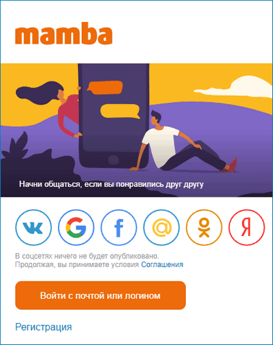 Регистрация в Мамбе мобильная версия