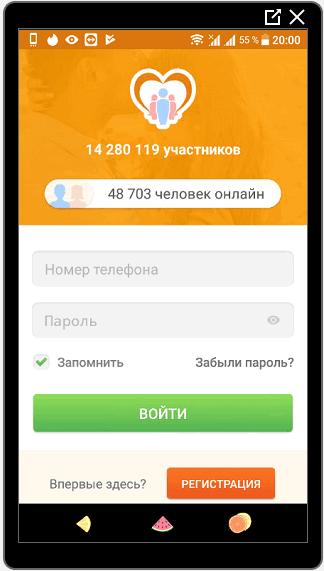 Регистрация в Таборе через телефон