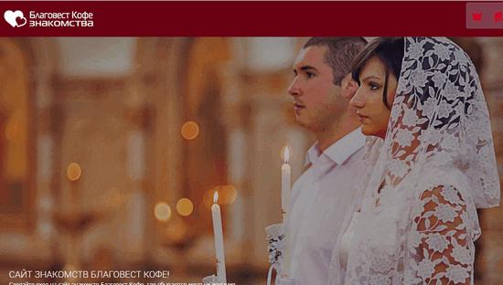 Сайт знакомств Благовест Светелка