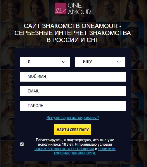 Сайт знакомств OneAmour
