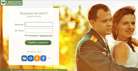 Сайт знакомств первый с военными
