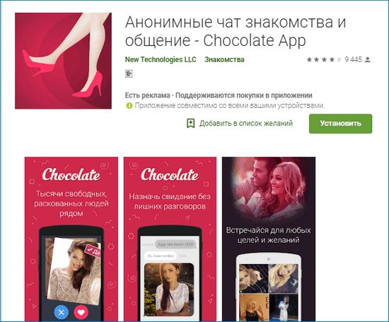 Шоколад на мобильное устройство
