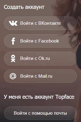 Создать аккаунт в ТопФейсе