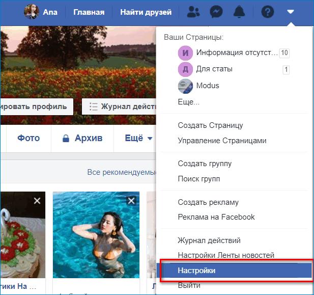Страница в Фейсбуке для Тиндера