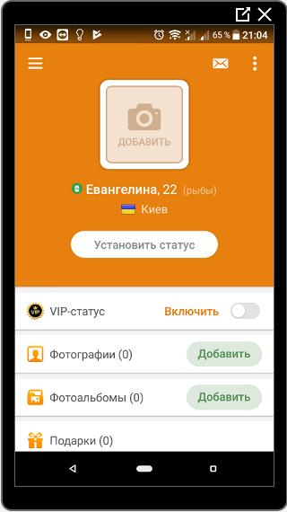 Табор Личная страница с мобильного телефона