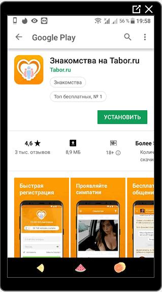 Табор мобильная версия