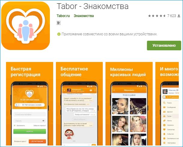 Табор мобильное приложение