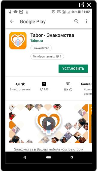 Табор Знакомства на мобильный телефон