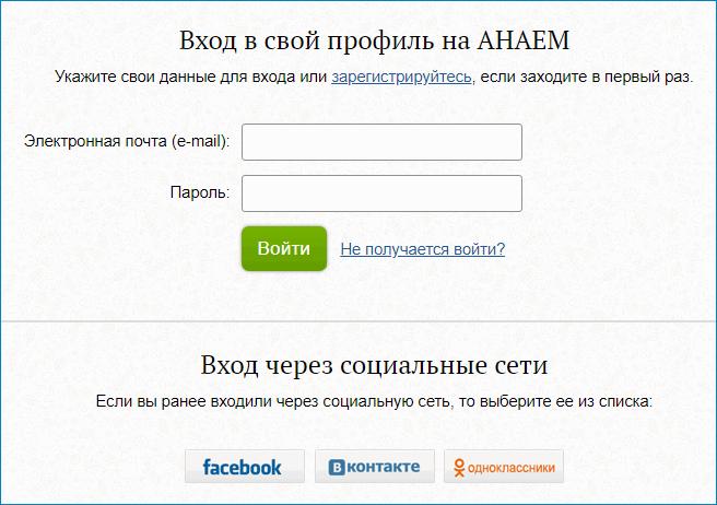 Татарский сайт знакомств Анаем