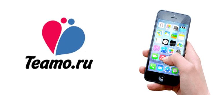 Теамо мобильная версия